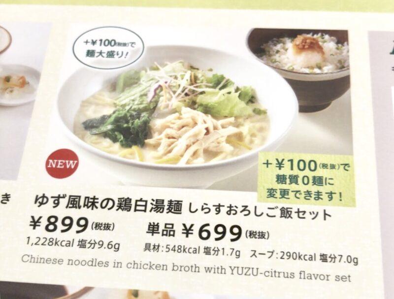 ジョナサンのゆず風味の鶏白湯麺