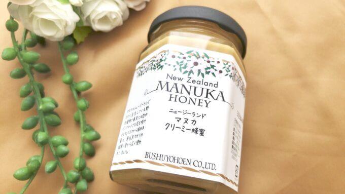 武州養蜂園のマヌカクリーミー蜂蜜