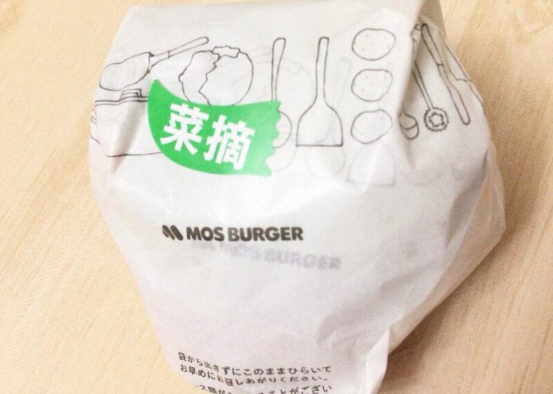モスバーガーの菜摘