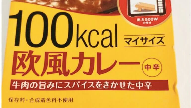 マイサイズ100カロリーレトルト