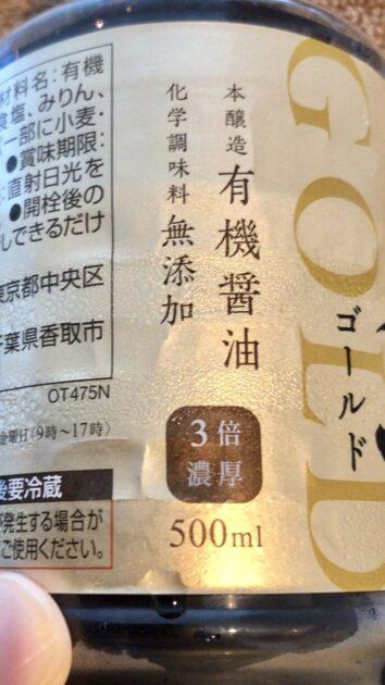 にんべんのつゆの素ゴールドは有機醤油で化学調味料無添加