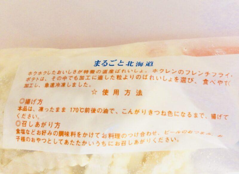 ホクレンフレンチフライポテト1kg