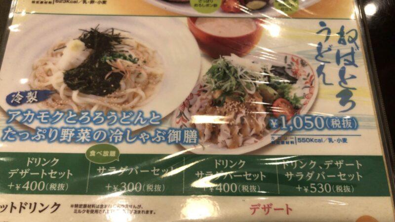 自然食レストラン「さんるーむ」のメニュー
