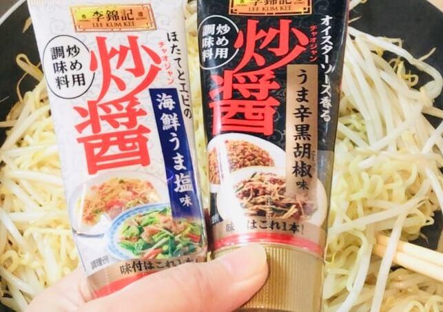 エスビー炒醤(チャオジャン)