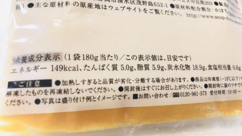 スープストックの冷凍スープ「北海道産かぼちゃのスープ」のカロリー