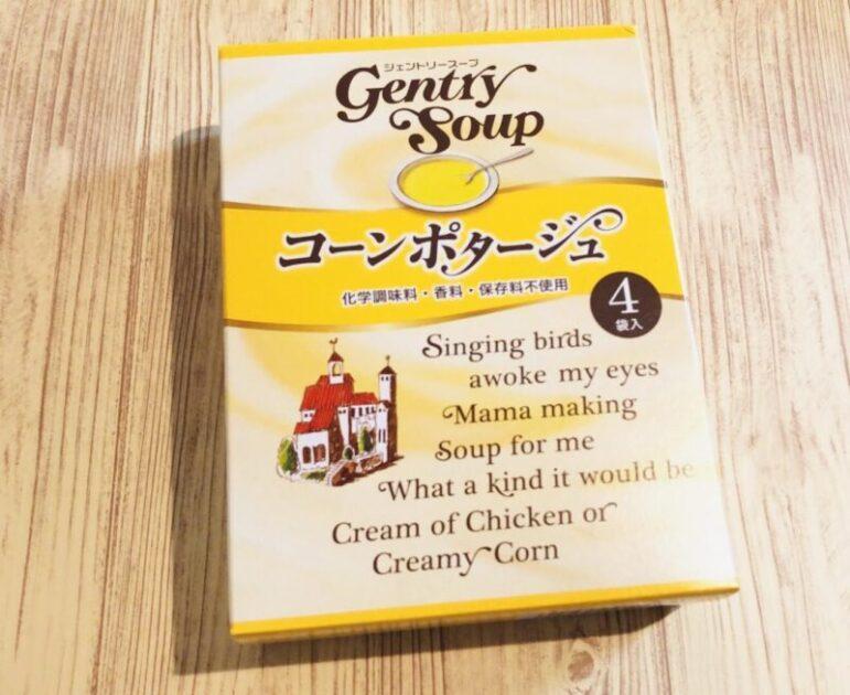 ジェントリースープのコーンポタージュ