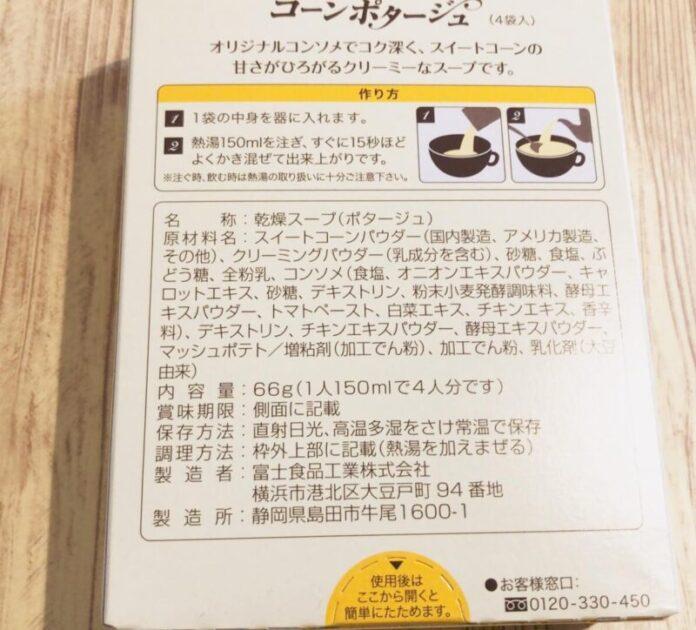 ジェントリースープのコーンポタージュの原材料名