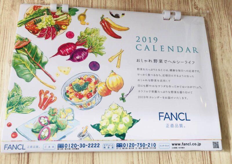 ファンケルの発芽米お試しセットについてきたカレンダー