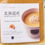 スープストックの冷凍スープ「北海道産かぼちゃのスープ」