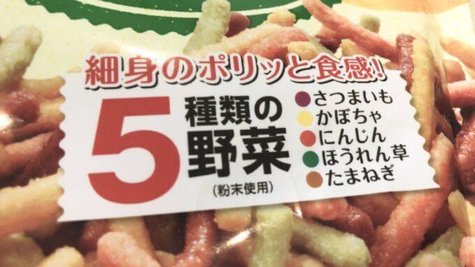 東京カリントの野菜のかりんとうは5種類の野菜の味が入っている