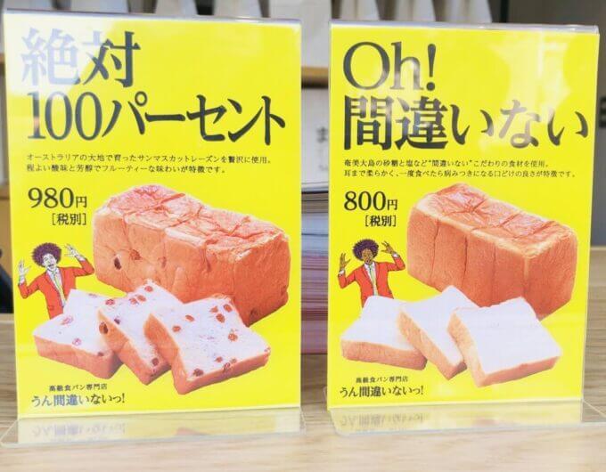中野坂上の食パン専門店うん間違いない!のメニュー