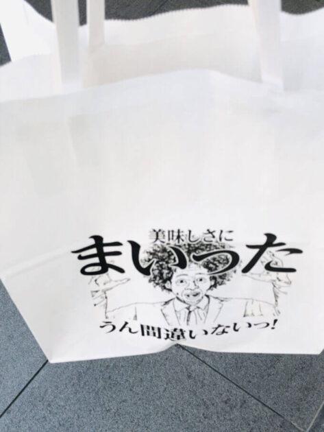 中野坂上の食パン専門店うん間違いない!の紙袋
