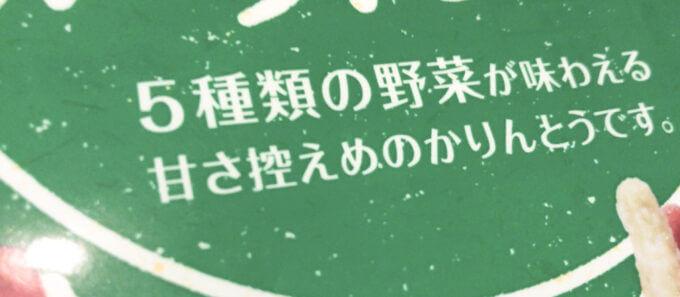 東京カリントの野菜のかりんとうは甘さひかえめかりんとう