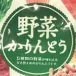 東京カリントの野菜のかりんとう