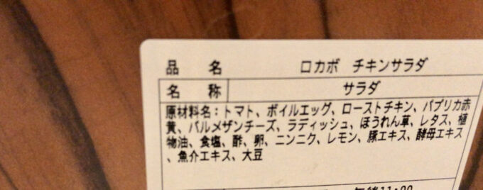 新宿ディーアイワイ サラダ & デリカテッセンのロカボサラダの原材料名
