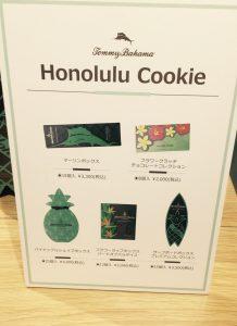 ホノルルクッキー