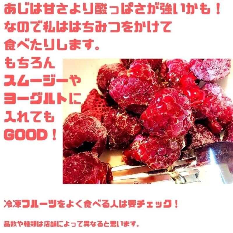 業務スーパーで買った冷凍フルーツのラズベリー