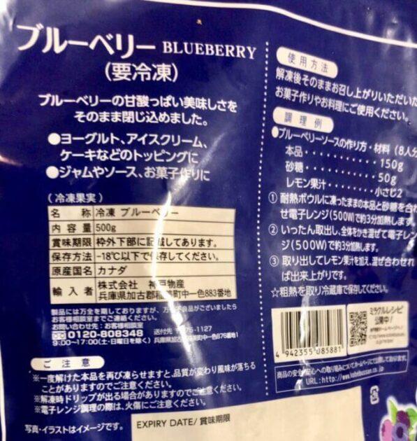 業務スーパーで購入した冷凍フルーツ