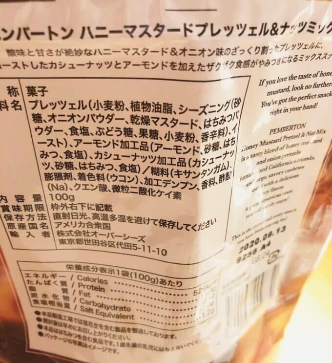 ペンバートン ハニーマスタード プレッツェル&ナッツミックス