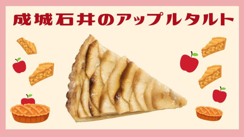 成城石井のオールバター生地のアップルタルト