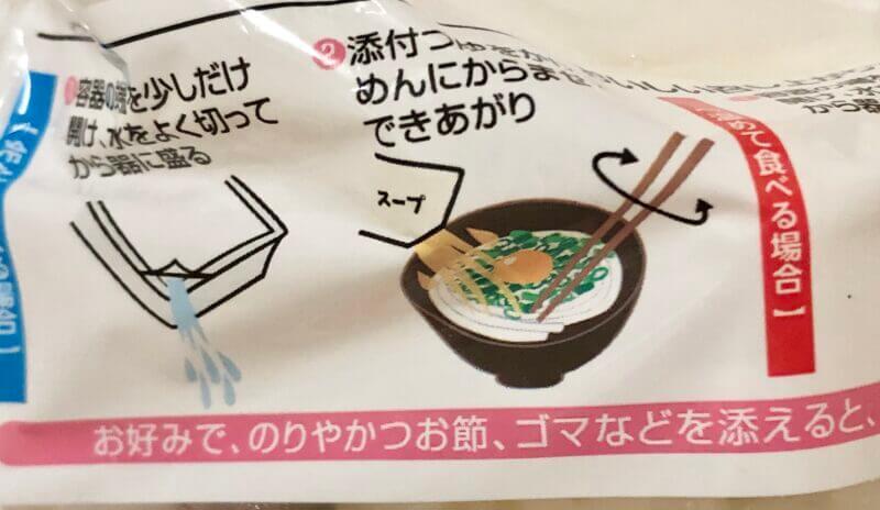 スーパーで買える糖質制限食「平打ち風とうふ麺」